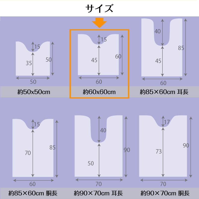 休息工房 トイレマット 60X60cm