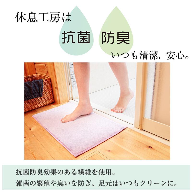 休息工房 キッチンマット 50X150cm
