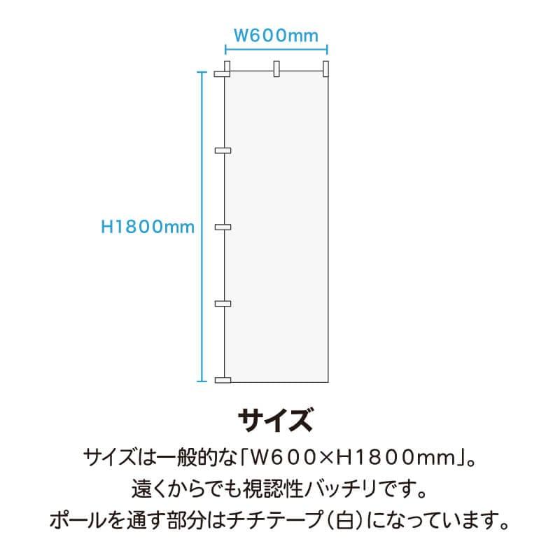 名入れ可 のぼり旗「オープンルーム」  高級・月夜