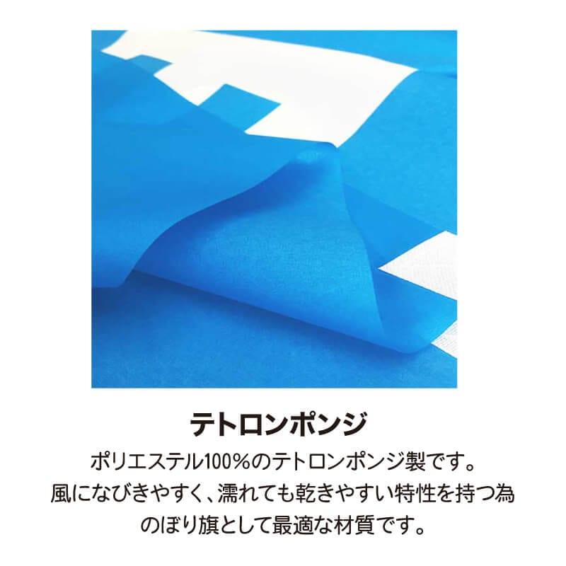 名入れ可 のぼり旗「売物件大募集」 購買色 黄/赤