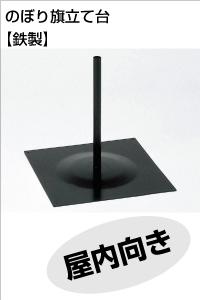 【シンプルな形状】立て台 鉄製