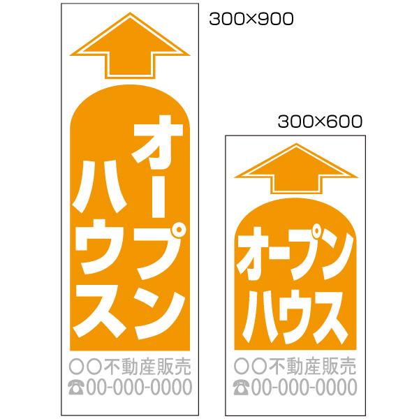 誘導看板 「オープンハウス」(名入れ対応) PSO-1