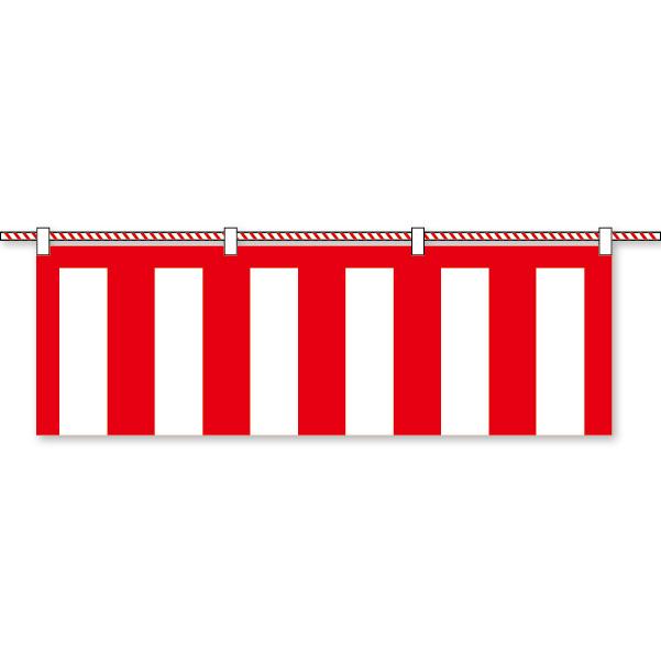 紅白幕 高さ90cm