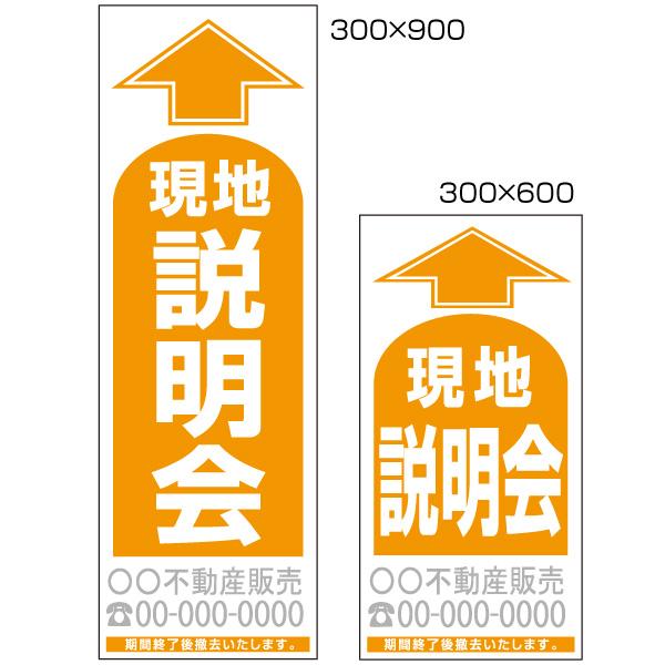 誘導看板 「現地説明会」(名入れ対応) PSO-3