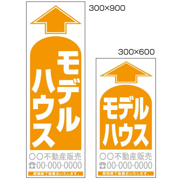 誘導看板 「モデルハウス」(名入れ対応) PSO-6