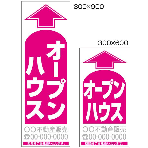 誘導看板 「オープンハウス」(名入れ対応) PSP-1