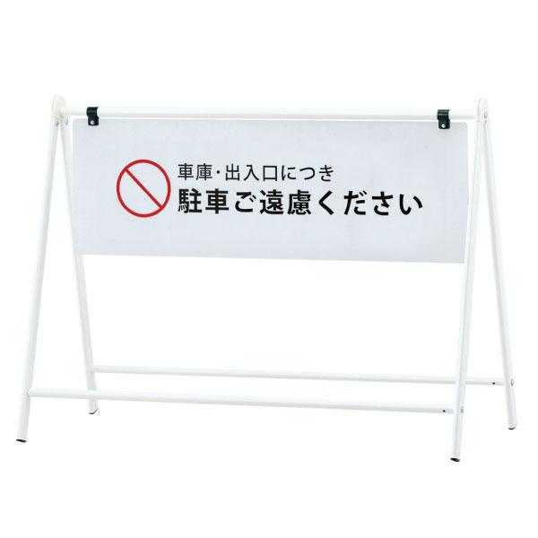 バリケードサイン大 (アイアン看板) ホワイト