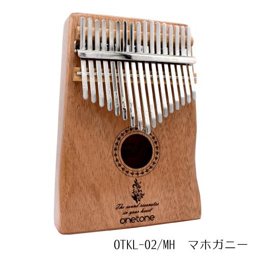 ONETONE カリンバ 【OTKL-01/OK,OTKL-02/MH,OTKL-03/KOA】