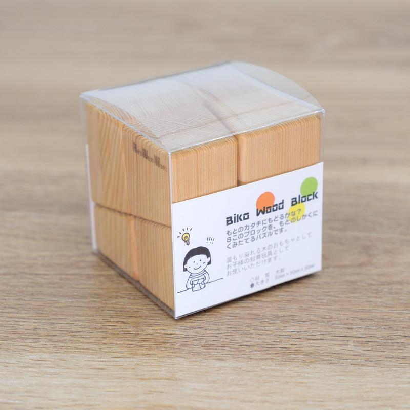 【Biko Wood Works】 Bikoblock(ビコーブロック) 無垢 ※色塗装なし
