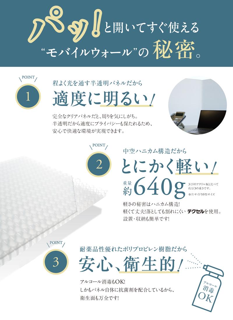 テクセル モバイルウォール 片サイド80型 折りたたみ卓上パーティション 岐阜プラスチック工業