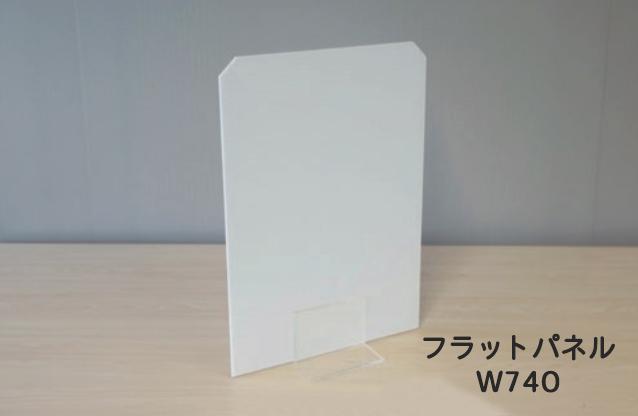 テクセル モバイルウォール フラットパネル74型