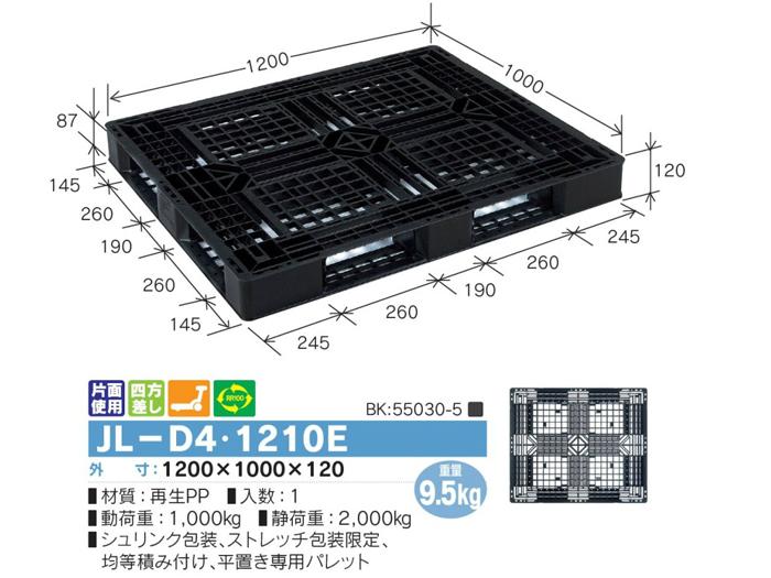 岐阜プラスチック工業 プラスチックパレット JL-D4・1210E 再生ブラック