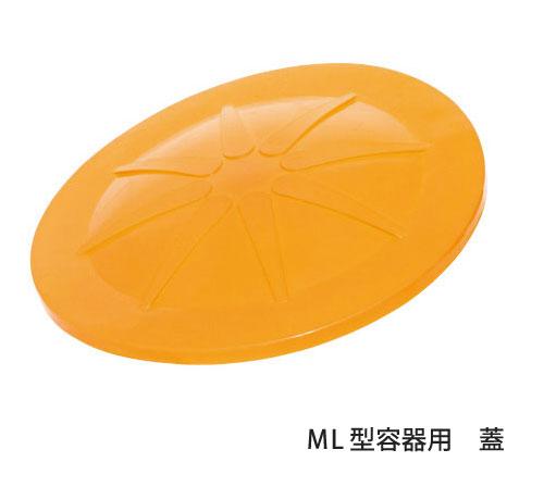 スイコー ML型容器(丸型大型容器)蓋