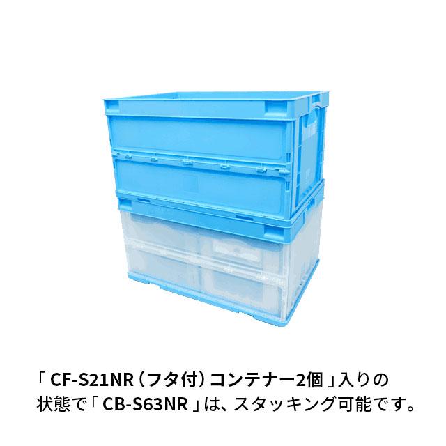 岐阜プラスチック工業 折りたたみコンテナー CB-S63NR+CB-S21NR(2個セット) ブルー・ブルー透明