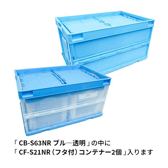 岐阜プラスチック工業 折りたたみコンテナー CB-S63NR+CF-S21NR(2個セット) ブルー・ブルー透明