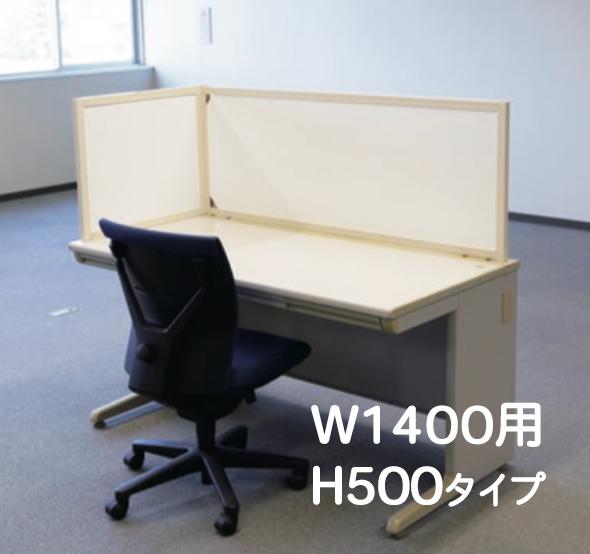 テクセルセイント デスクトップパーティション L型 W1400用 H500タイプ 飛沫感染防止パーテーション