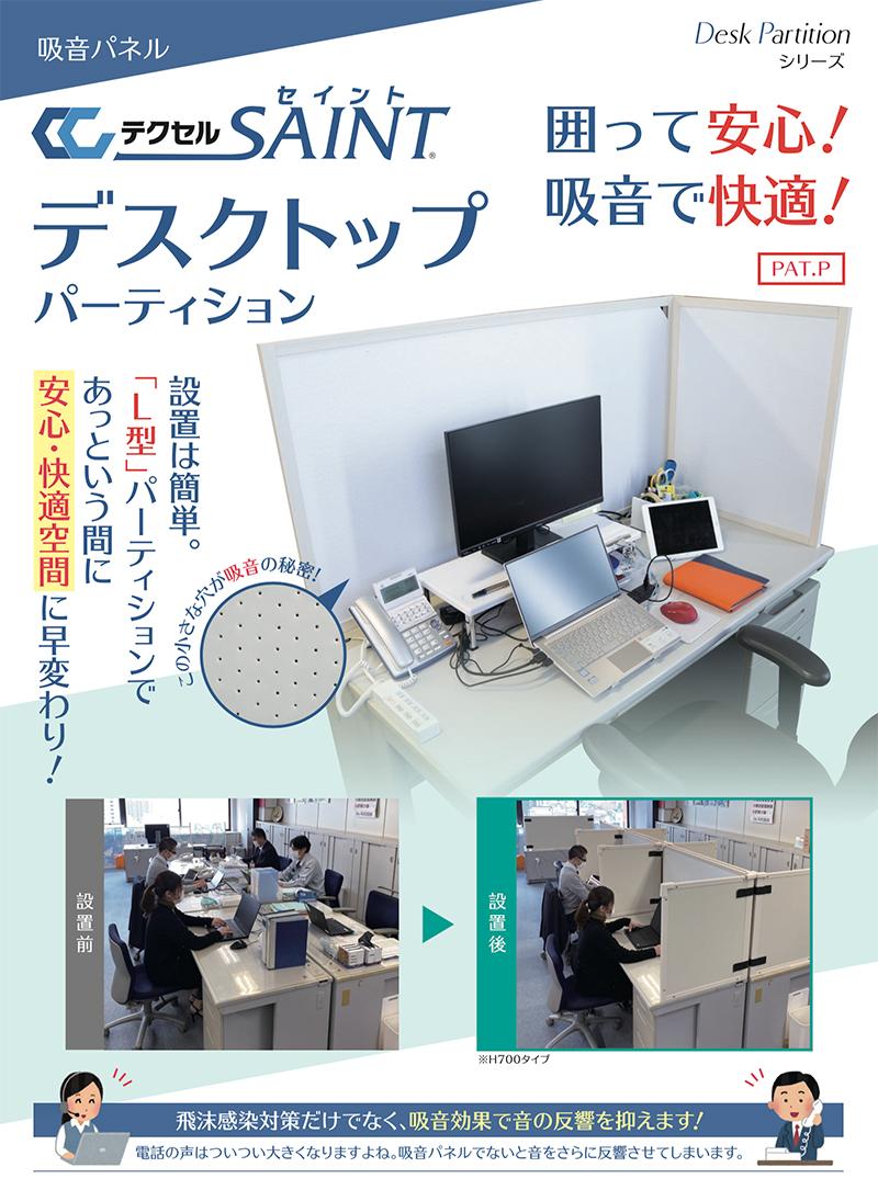 テクセルセイント デスクトップパーティション コの字型 W1200用 H700タイプ