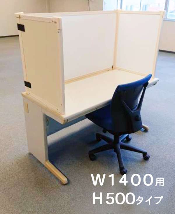 テクセルセイント デスクトップパーティション コの字型 W1400用 H500タイプ 飛沫感染防止