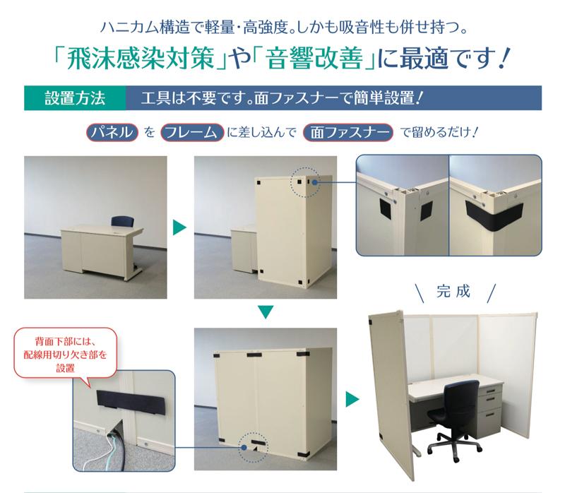 テクセルセイント デスクパーティション W1200用 飛沫感染防止パーテーション