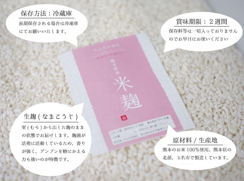 米麹 1kg 生 九州 熊本県産