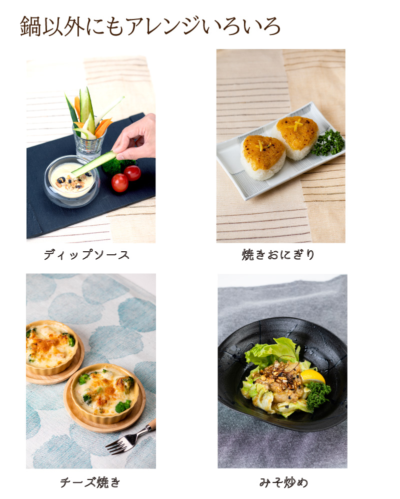 みそ鍋の素 270ml みそ鍋つゆ 希釈タイプ 中山大吉商店監修 鍋だし味噌スープ みそだし