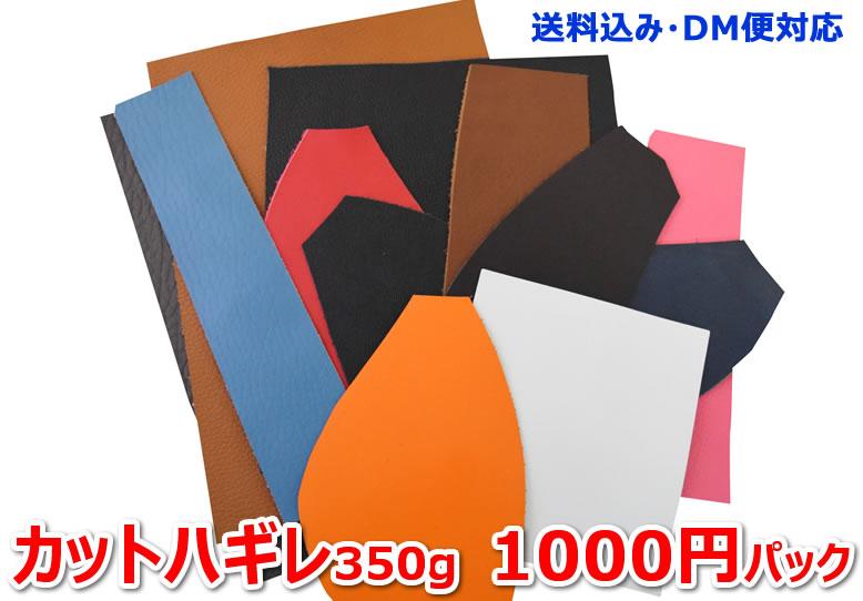 1000円アソート