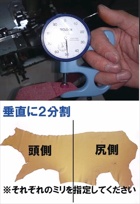 漉き加工代金(大阪出し1.0ミリ以下推奨)