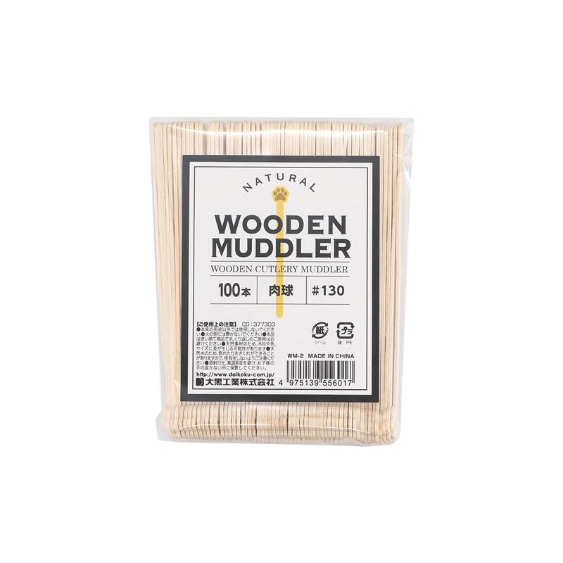 木製カトラリー マドラー 肉球
