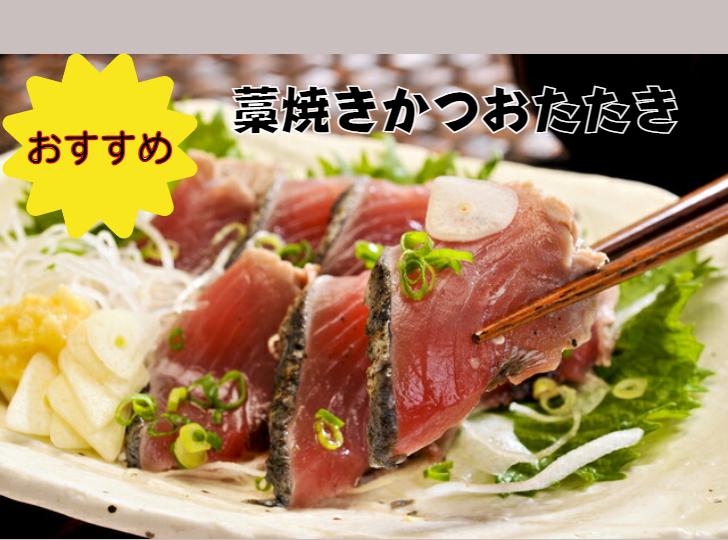 お試し3種 かつおとびん長鮪の藁焼きタタキとかつお刺身セット【冷凍配送】