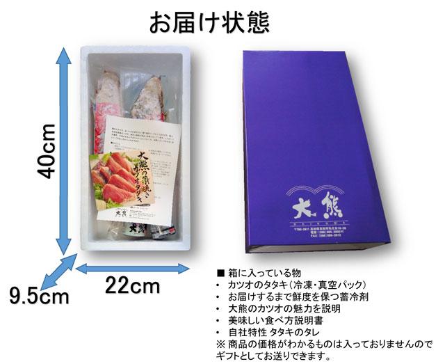 高知特産!藁焼きカツオのタタキ4節(約800g)