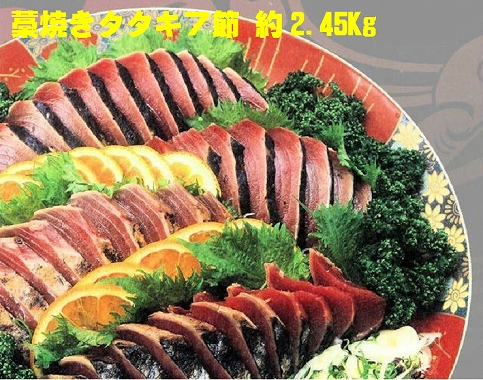 高知特産!鰹塩タタキ2450g 7節
