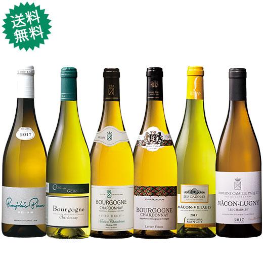すべてメダル受賞!ブルゴーニュ地方シャルドネ白ワイン6本セット シャルドネ