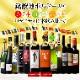 銘醸地ボルドー入り!欧州3大銘醸国赤白スパークリング12本セット ワインセット 金賞 スパークリングワイン 赤ワイン 白ワイン