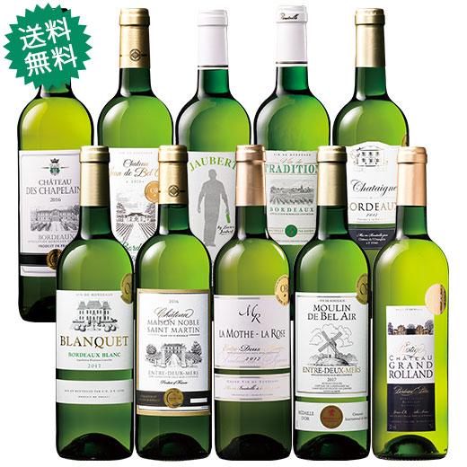 ダブル金賞&格上入り!ボルドー金賞白10本セット ワインセット ボルドーワイン 白ワイン