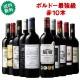 ボルドー最強級赤ワイン10本セット 赤ワインセット ボルドーワイン カベルネ