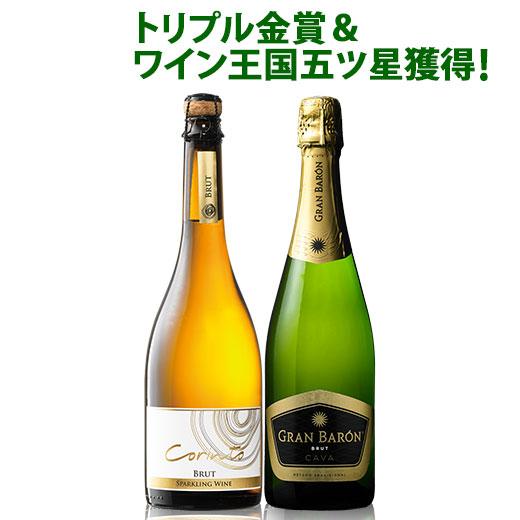 トリプル金賞&ワイン王国五ツ星獲得!スペインカバ&チリスパークリング2本セット ワインセット チリワイン スパークリングワイン