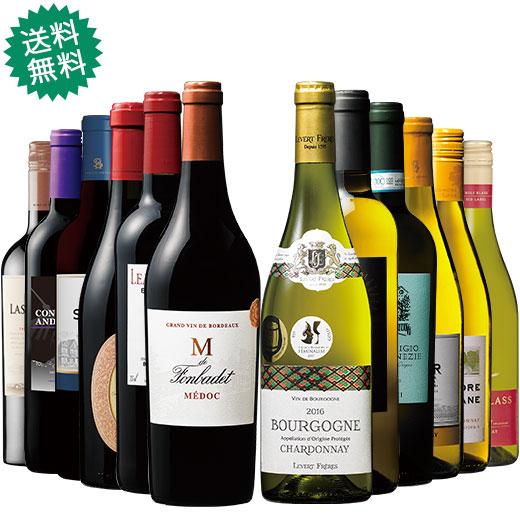 すべて金賞&高評価!世界格上赤白12本セット ワインセット 赤ワイン 白ワイン