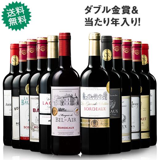当たり年2016年入り!ボルドー金賞赤ワイン12本セット 赤ワインセット ボルドーワイン カベルネ