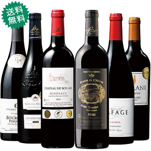 フランス格上赤ワイン飲み比べ6本セット 赤ワインセット ボルドーワイン カベルネ