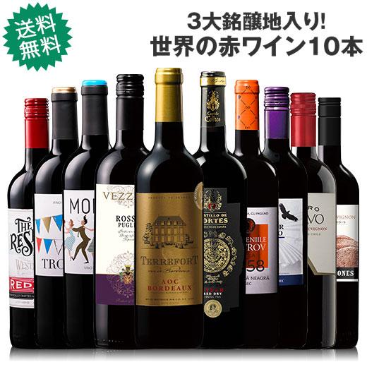 3大銘醸地入り!世界選りすぐり赤ワイン10本セット 赤ワインセット 金賞 ボルドーワイン イタリア カベルネ