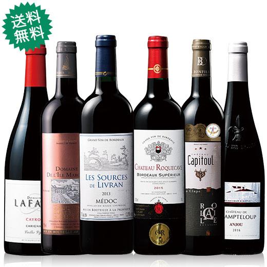フランス各地周遊飲み比べ赤6本セット 赤ワインセット ボルドーワイン カベルネ