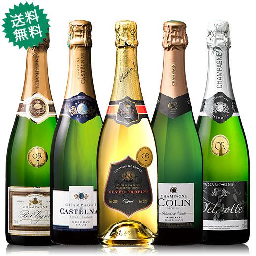 格上1級畑入り!高級辛口シャンパーニュ飲み比べ5本セット ワインセット 金賞 シャンパン シャルドネ