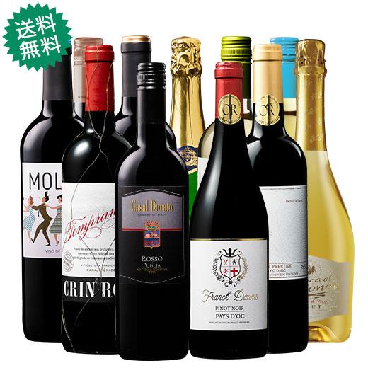 3大銘醸地入り!世界の赤白泡ミックス11本セット ワインセット 金賞 スパークリングワイン シャルドネ