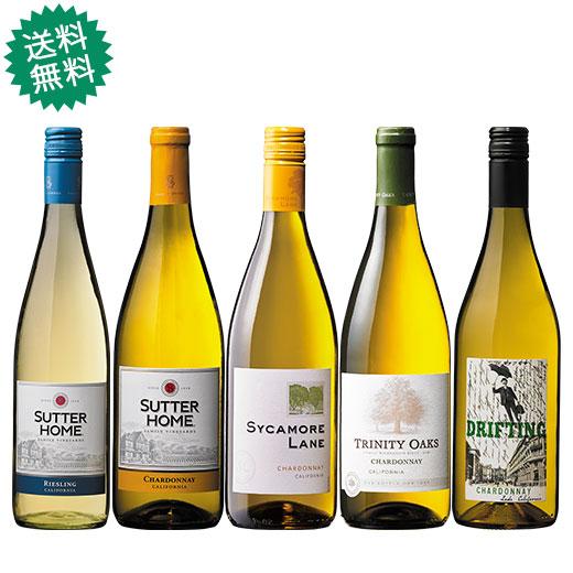 カリフォルニア白ワイン飲み比べ5本セット ワインセット 白ワイン