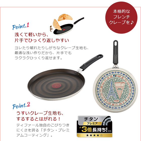 ティファール 直火専用(IH不可) クレープパン フレンチカフェ フレンチパン 27cm B67711 T-fal