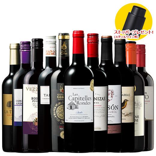 3大銘醸地入り!世界選りすぐり赤ワイン11本セット 赤ワインセット 金賞 ボルドーワイン イタリア カベルネ