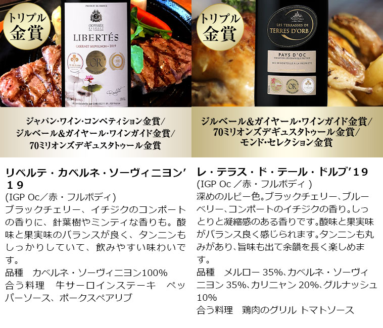 トリプル金賞・ボルドー入り!フランス金賞赤ワイン12本セット 赤ワインセット ボルドーワイン カベルネ