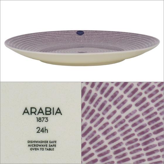 ◆アラビア(Arabia) 24h Avec アベック 26cmプレート パープル Arabia 北欧 食器