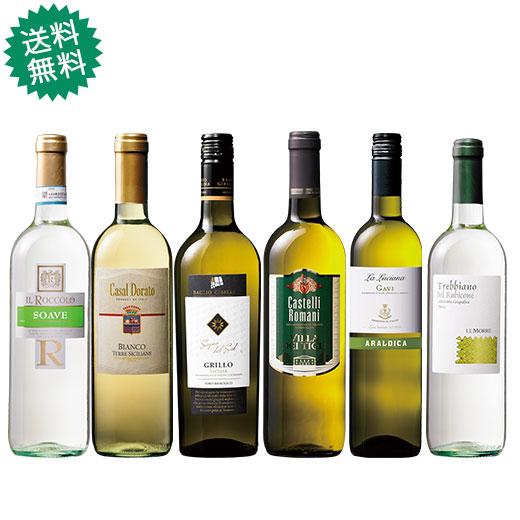 最高格付DOCG&金賞入り!イタリア各州白ワイン6本セット ワインセット ボルドーワイン 白ワイン