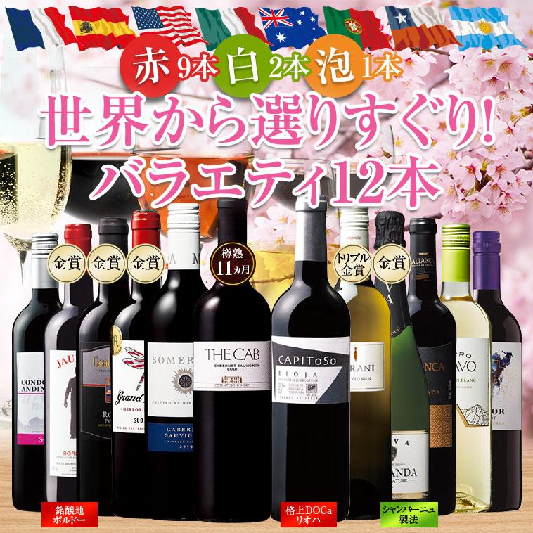 カリフォルニアワイン入り!世界飲み尽くし赤・白・スパークリング12本バラエティセット ワインセット 金賞 スパークリングワイン 赤ワイン 白ワイン 赤白泡